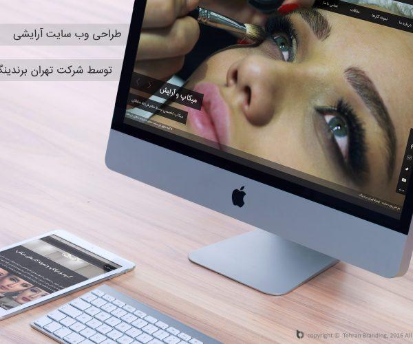 طراحی وب سایت آرایشی