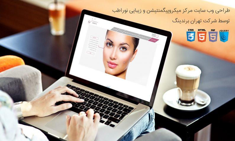 طراحی وب سایت مرکز زیبایی نوراطب